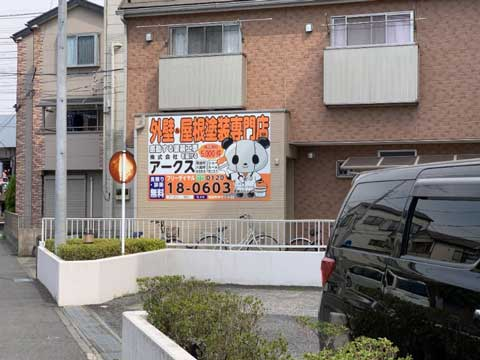 外壁・屋根塗装パック