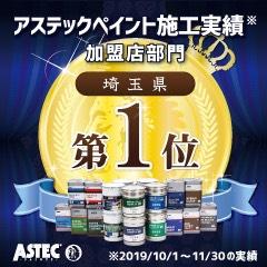 アステックペイント施工実績 埼玉県1位!!