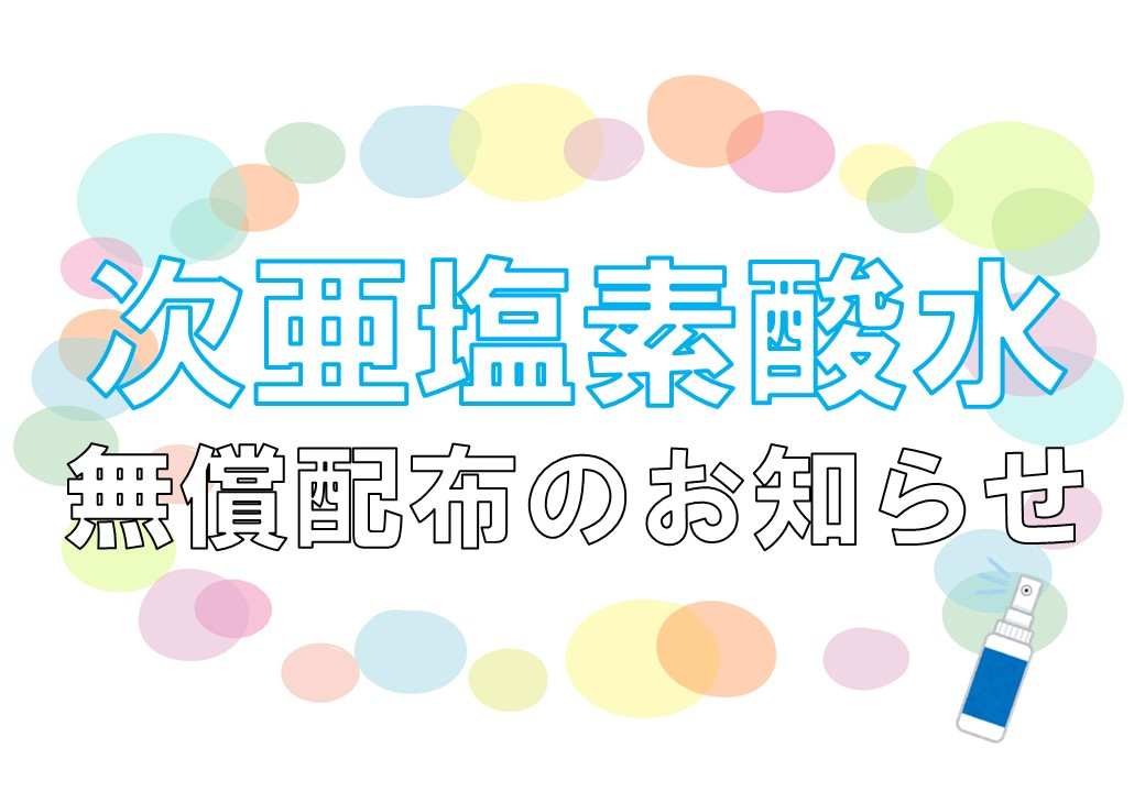 【草加店】5月23日(5回目) 除菌力の高い次亜塩素酸水の無償配布・次回配布のお知らせ