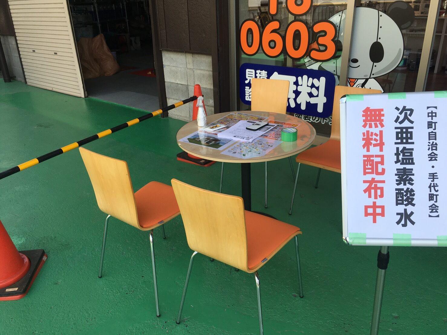 【草加店】次亜塩素酸・無償配布に関するお知らせ
