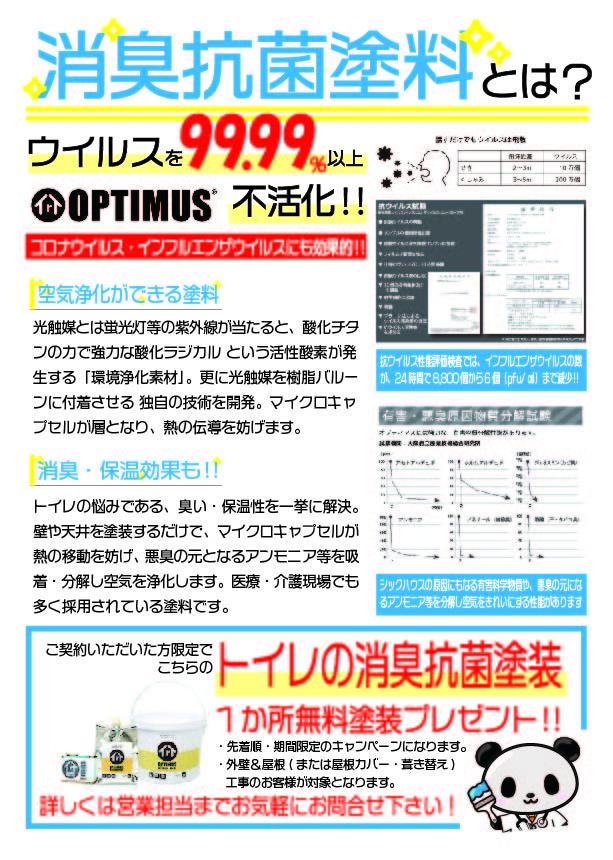 消臭抗菌塗装の詳細について(^^)/