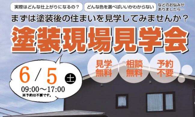 今度は!6/5(土) 完成塗装見学会開催!!