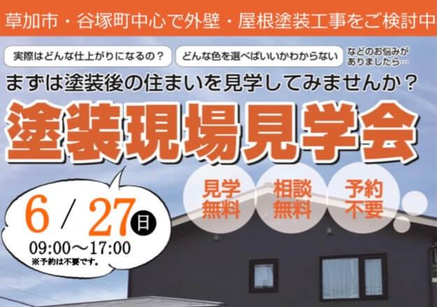 次は!6/27(日) 完成塗装見学会開催!!