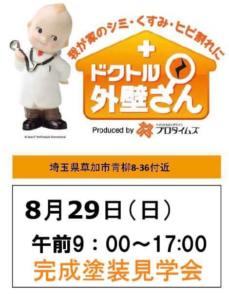 次は!8/29(日) 完成塗装見学会開催!!