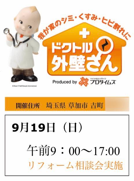 次は!9/19(日) 完成塗装見学会開催!!